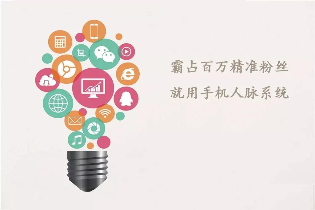 廖嘉晨分享:霸占百万精准粉丝,就用手机人脉系统!