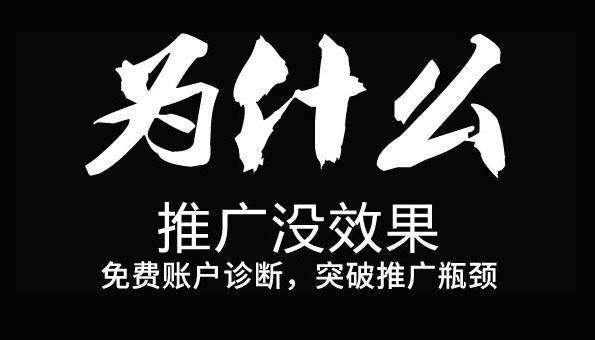 廖嘉晨分享:投放网络广告销售产品,倍增业绩4大策略