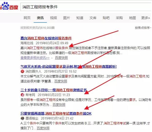 """廖嘉晨分享:""""消防工程师证书""""的相关项目,新手也可轻松上手操作"""